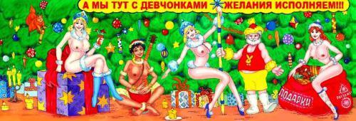 """Новогодние кружки """"Исполнение Желаний"""" стриптиз"""